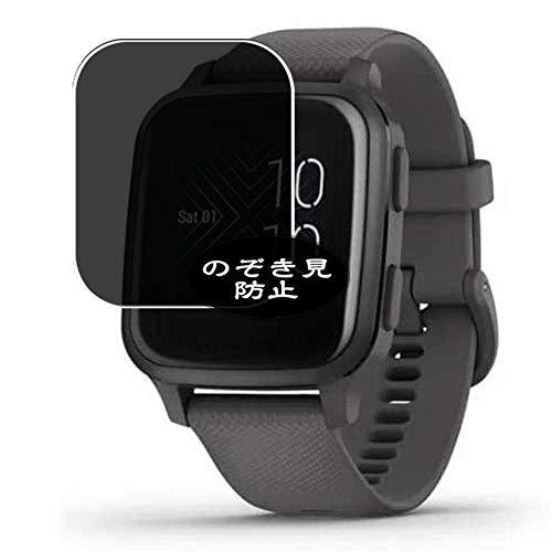 Vaxson Anti Spy Schutzfolie, kompatibel mit Garmin Venu Sq Smartwatch, Displayschutzfolie Bildschirmschutz Privatsphäre Schützen [nicht Panzerglas]